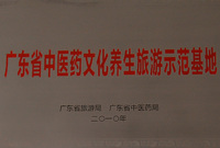 广东省中医药文化养生旅游示范基地