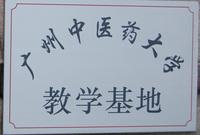 广州中医药大学教学基地