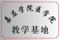 南领嘉应学院