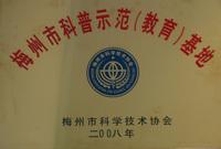 梅州市科普示范(教育)基地